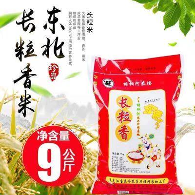 黑龙江梧桐河长粒香米19年秋季新米9kg18斤农家东北大米厂家直销