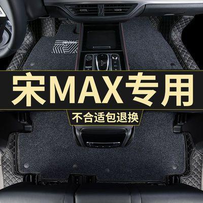 比亚迪宋max脚垫全包围专用宋DM脚垫2018款比亚迪宋max汽车脚垫