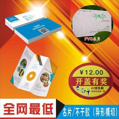 名片制作定做优惠券订餐卡特种纸名片PVC卡片小广告印刷免费设计