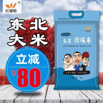 东北大米10斤正宗黑龙江农家自产圆粒米非转基因2019新米珍珠米
