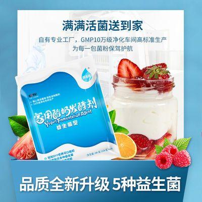 佰生优酸奶菌家酸奶粉酸奶发酵剂益生菌乳酸菌自制酸奶机酸奶菌粉