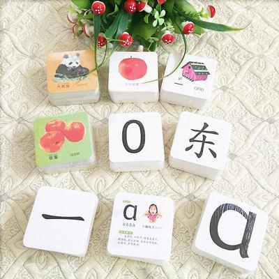 儿童早教识字卡片一年级宝宝看图拼音汉字数字生字卡片0-3-6岁