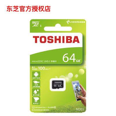 东芝高速SD卡128G64G相机内存卡大卡佳能尼康索尼单反32G存储卡