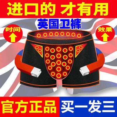 3条【官方正品】英国卫裤vk男士加强版莫代尔磁疗保健平四角内裤