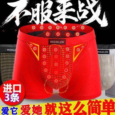 3条装】磁疗英国卫裤官方正品vk保健平角内裤衩莫代尔男士加强版