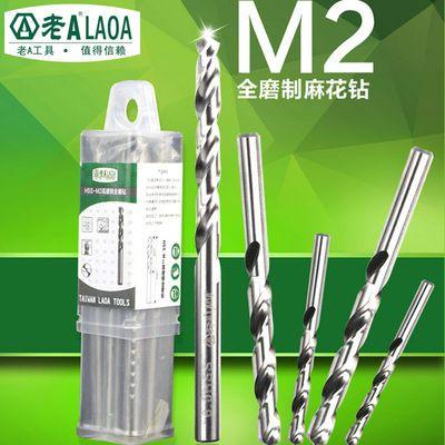 老A(LAOA)不锈钢钻头3.4-5.7mm  M2高速钢全磨制麻花钻头 10支装