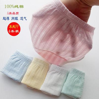 夏天超薄网眼男女童宝宝内裤纯棉婴儿童面包裤小女孩三角短裤透气