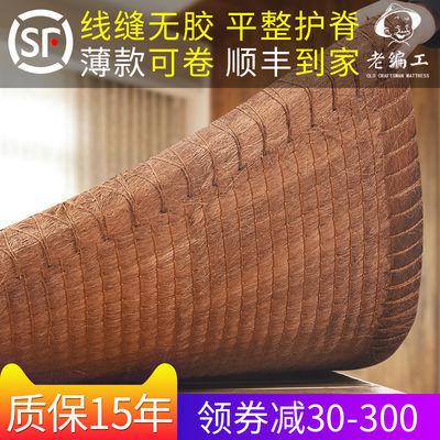 全山棕床垫纯天然手工薄款椰棕垫无胶折叠硬棕榈经济型粽垫子定制