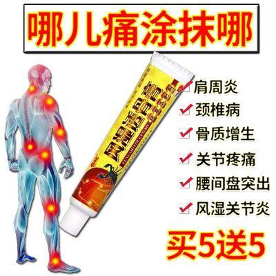 风湿透骨凝胶腰椎膝盖疼痛肩周炎特效膏忠勇堂风湿透骨膏关节