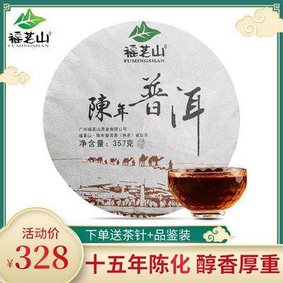 福茗山茶叶云南普洱茶特级05年熟茶饼陈年普洱熟茶十年357g口粮茶
