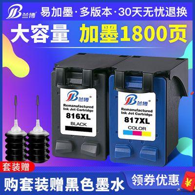 兰博兼容惠普816 817墨盒HP3938 D2468 F388 378 f2288打印机墨盒
