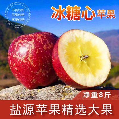 四川大凉山盐源糖心丑苹果 一级大果脆甜红富士现摘现发 当季新鲜