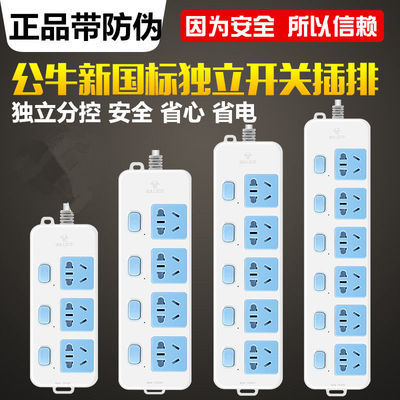 公牛分控单独控制开关插座插排多功能独立开关家用电源拖接线板米
