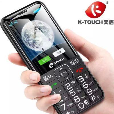 天语N1S全网通4G智能老人手机移动联通电信按键老年 学生备用手机
