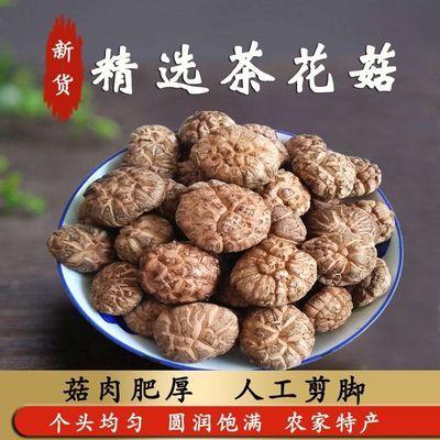 干花菇特级茶花菇香菇干货干蘑菇土特产干菜100g/250g