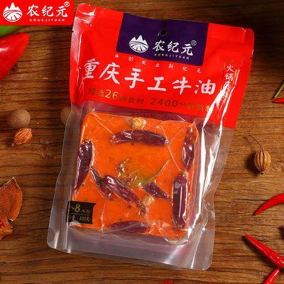 农纪元重庆牛油火锅底料480g四川特产火锅料麻辣烫冒菜底料调味料