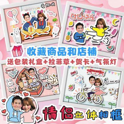 情侣闺蜜生日礼物diy创意卡通照片定制手工立体摆台相框送男女友