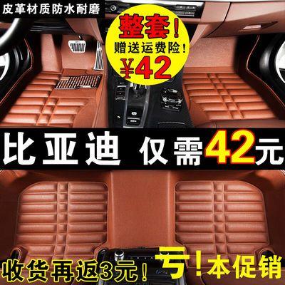 比亚迪F3脚垫速锐L3宋MAX/F0脚垫元F6唐S6秦G5专用全包围汽车脚垫