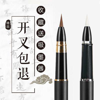 软笔钢笔式毛笔小楷秀丽笔墨囊学生可加墨水狼毫抄经金属不掉毛笔