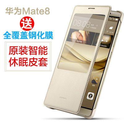 华为mate8手机壳翻盖式NXT-AL10保护套原装mate8智能皮套男女超薄