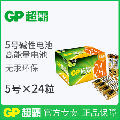 【耐用型】话筒电池5号无线麦克风KTV五号AA超霸LR6碱性干电池