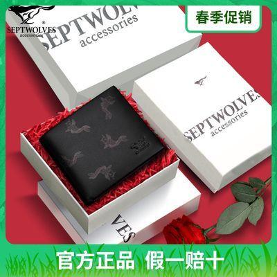 七匹狼男士钱包男情人节礼物老公生日刻字定制高档钱夹礼品礼盒装