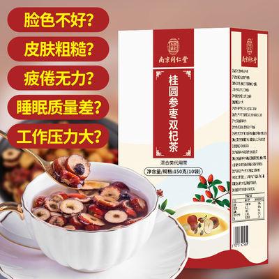 【南京同仁堂】桂圆红枣枸杞茶人参女人五宝茶泡水喝的东西花茶