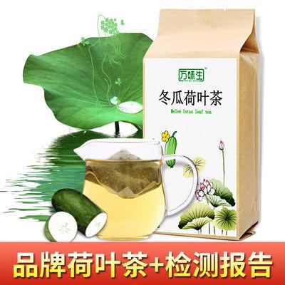 品质茶叶冬瓜荷叶茶玫瑰柠檬菊花茶决明子茶花茶组合批发养生