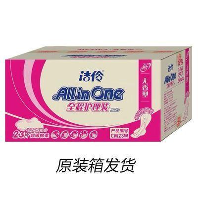 整箱24包 洁伶全程护理卫生巾棉面23片/包 超薄棉柔无香型/含香薰