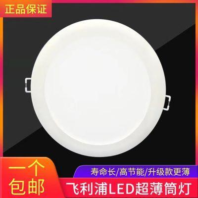 飞利浦LED超薄筒灯DN200B明欣020B大尺寸3寸5寸6寸7寸8寸天花孔灯