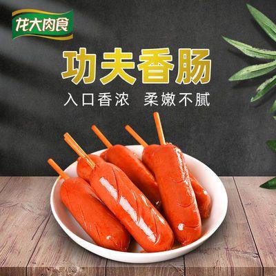 热卖超市同款龙大功夫香肠劲道好味道20克X20个保质期到5月26日