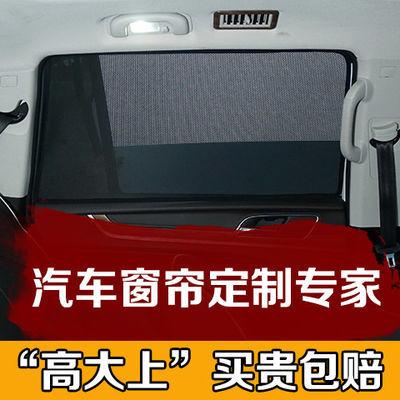 荣威 RX3/5/8 斯柯达晶锐双龙 蔚来隔热遮光帘汽车防蚊窗帘磁性