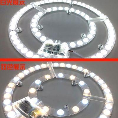 LED吸顶灯芯圆形改造灯板改装光源模组环形灯管灯条灯泡家用灯盘