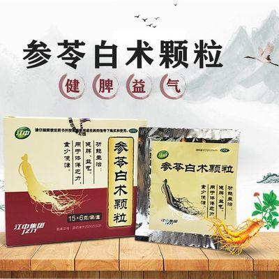 江中 参苓白术散15袋健脾胃颗粒丸可搭配健脾祛湿调理胃疼药品