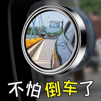 汽车后视镜小圆镜盲点360度倒后反光镜广角倒车镜辅助盲区镜用品