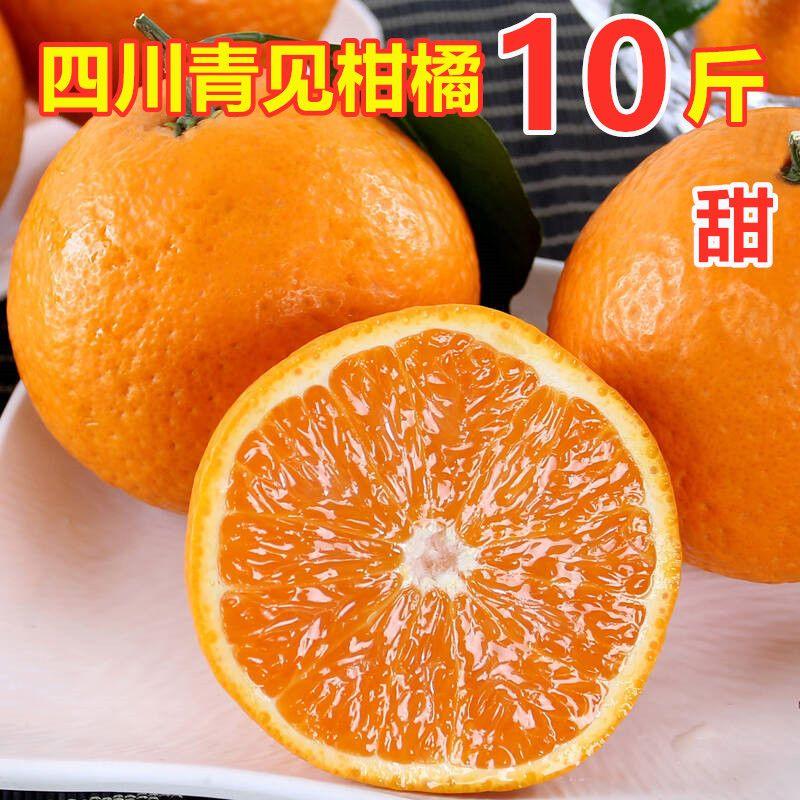 四川青见果冻橙10斤甜蜜多汁孕妇水果新鲜桔子橙子非丑橘2/5斤