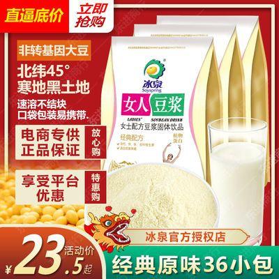 冰泉女人豆浆400g小包装豆浆粉营养早餐豆粉豆奶粉冲饮黄豆粉批发