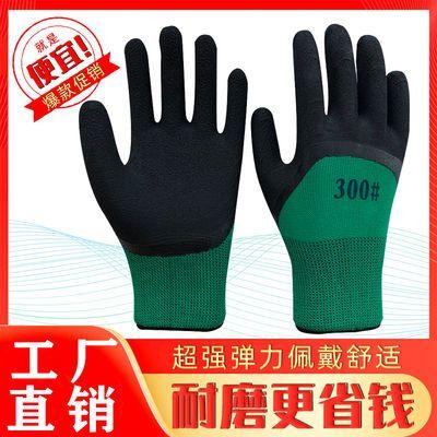 【2-24双】天然乳胶发泡手套 耐磨防滑舒适乳胶加厚工作劳保手套