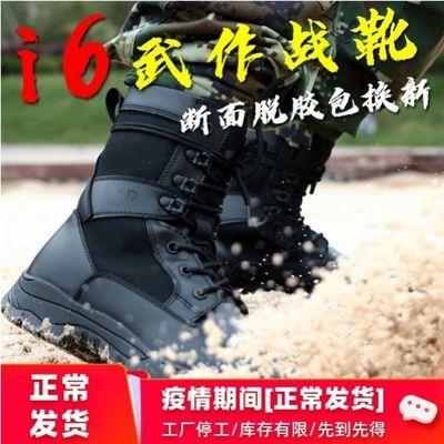新款16作战靴军靴超轻透气秋冬真皮马丁靴男羊毛特种兵鞋轻便户外