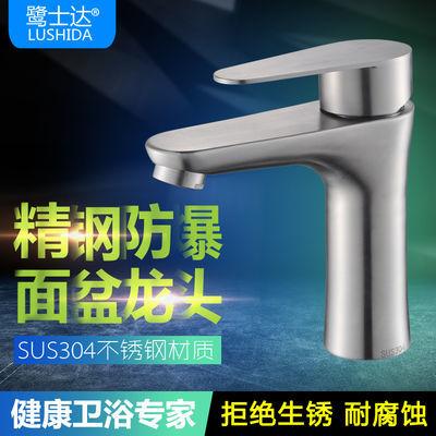 洗脸盆冷热水龙头开关双用卫生间单孔混水阀304不锈钢家用洗面盆