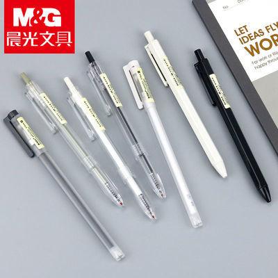 晨光本味按动式中性笔 0.5/0.35mm学生用 速干黑色水笔芯套装文具
