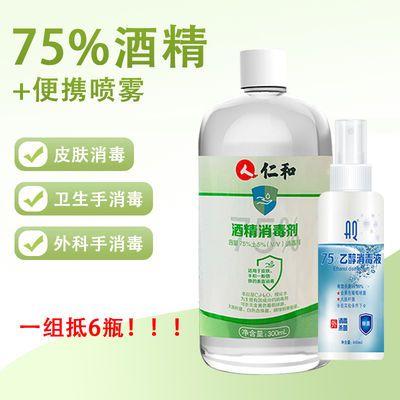 仁和300ml75度消毒液+AQ60ml便携式酒精喷雾组合1组低6瓶