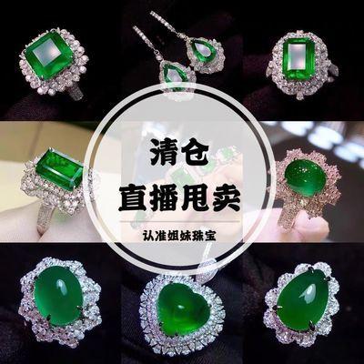 【姐妹珠宝】厂家清仓祖母绿红宝石蓝宝石莫桑碧玺