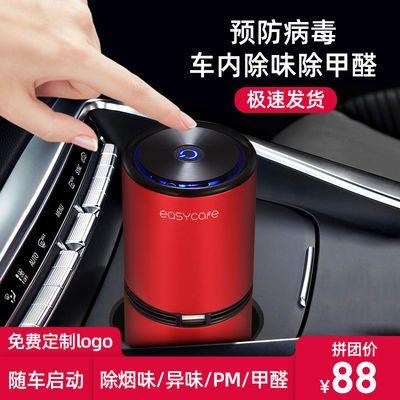 Easycare车载空气净化器负离子汽车内用除烟味异味甲醛pm2.5香薰的宝贝主图