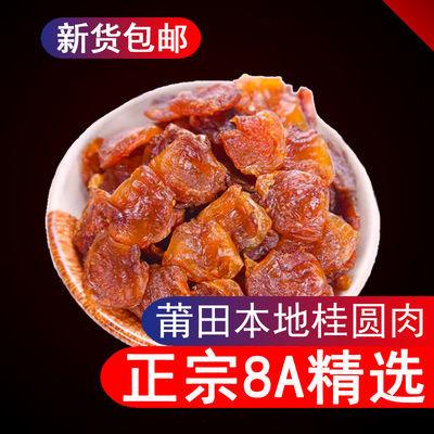 2019新货莆田桂圆肉桂圆干250g-5斤无核龙眼肉包邮正宗无核桂圆