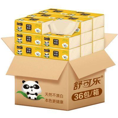 36包300张抽纸批发整箱竹浆本色特价家庭装卫生纸巾面巾纸餐巾纸