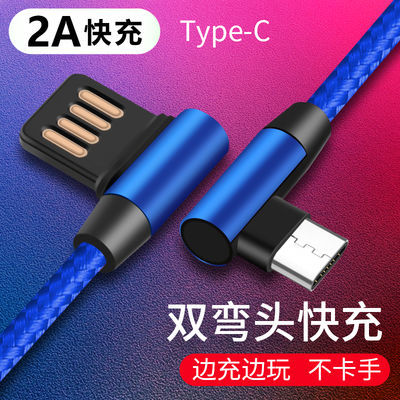 iphone6s数据线6苹果7充电线器8plus弯头X冲电2米3se安卓华为vivo