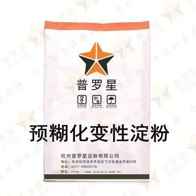 预糊化淀粉 食品级食用增稠稳定剂变性淀粉马铃薯木薯精装包邮