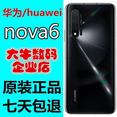 二手HUAWEI nova 6/nova6 5G正品全网通华为手机前置广角双摄现货