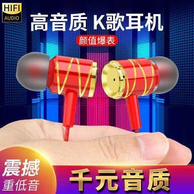 重低音金属耳机适用oppo华为vivo小米带麦K歌入耳式耳塞手机通用